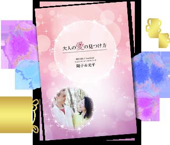 陽子&光平著『大人の愛の見つけ方』サイン本プレゼント!