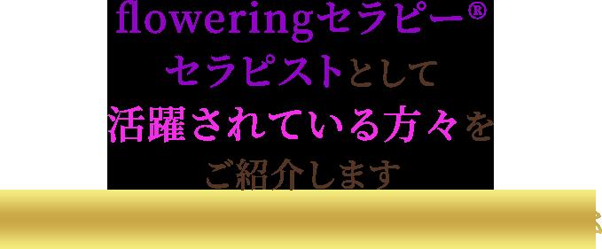 floweringセラピー(R)セラピストとして活動されている方をご紹介します
