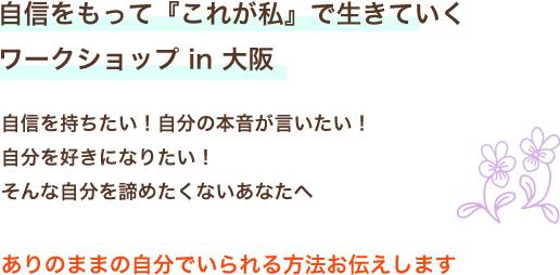 自信をもって『これが私で』生きていくワークショップ in 大阪 余膳祥子
