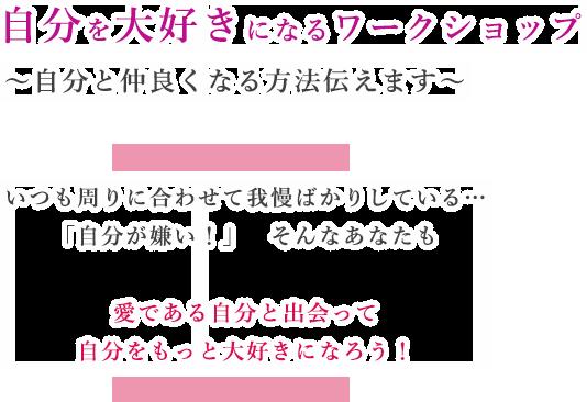 自分を大好きになるワークショップ in 埼玉 糸田縁