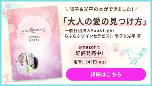 陽子&光平の本ができました!