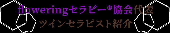 floweringセラピー®協会代表ツインセラピスト紹介