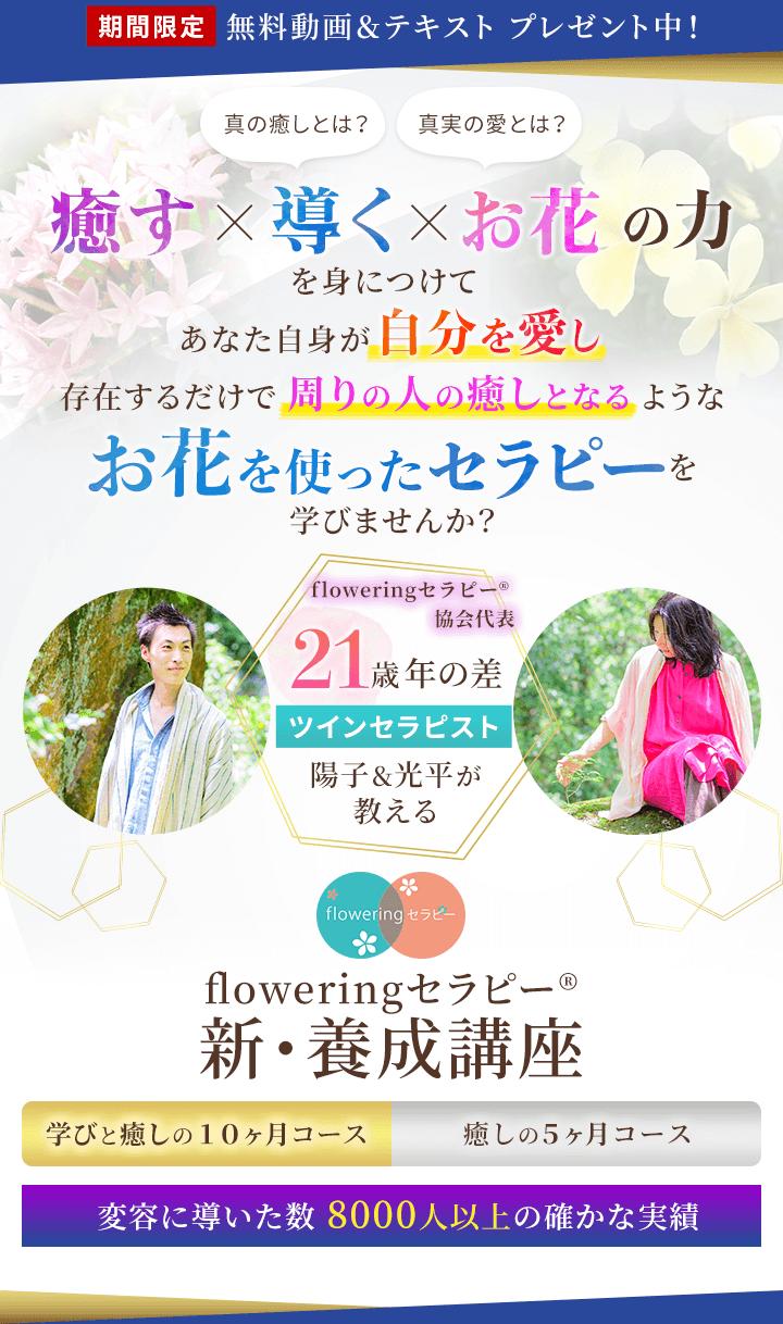 癒す×導く×お花の力を身につけてあなた自身が自分を癒し周りの人の癒しの存在となるような お花を使ったセラピーを身につけませんか?floweringセラピー(R)新・セラピスト養成講座