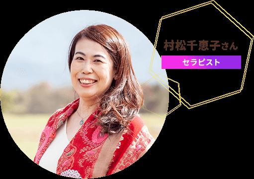 認定セラピスト松村千恵子さん